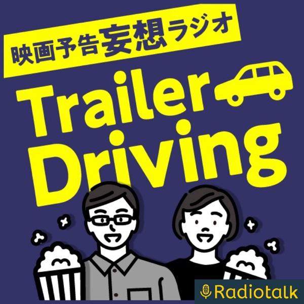 TrailerDriving-映画予告妄想ラジオ-