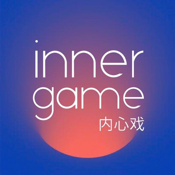 inner game内心戏