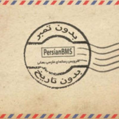 Bedoone Tamr Bedoone Tarikh   پادکست بدون تمبر بدون تاریخ