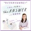 """""""ライフスタイルセラピー"""" the ANSWER with 青柳有紀"""