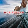 Моя Россия. Радиопутешествие, Радио Звезда