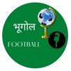 Bhugoal Football artwork