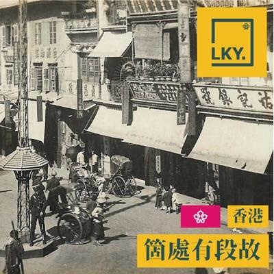 [粵] 箇處有段故.香港 - lky.ventures