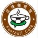 足球咖啡馆 Football Café