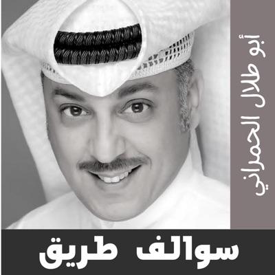 بودكاست سوالف طريق:Faisal Al Hamrani
