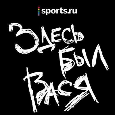 Здесь был Вася:Sports.ru