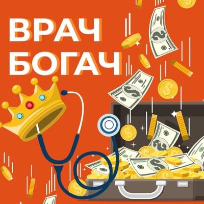 Врач богач:Евгения Харченко