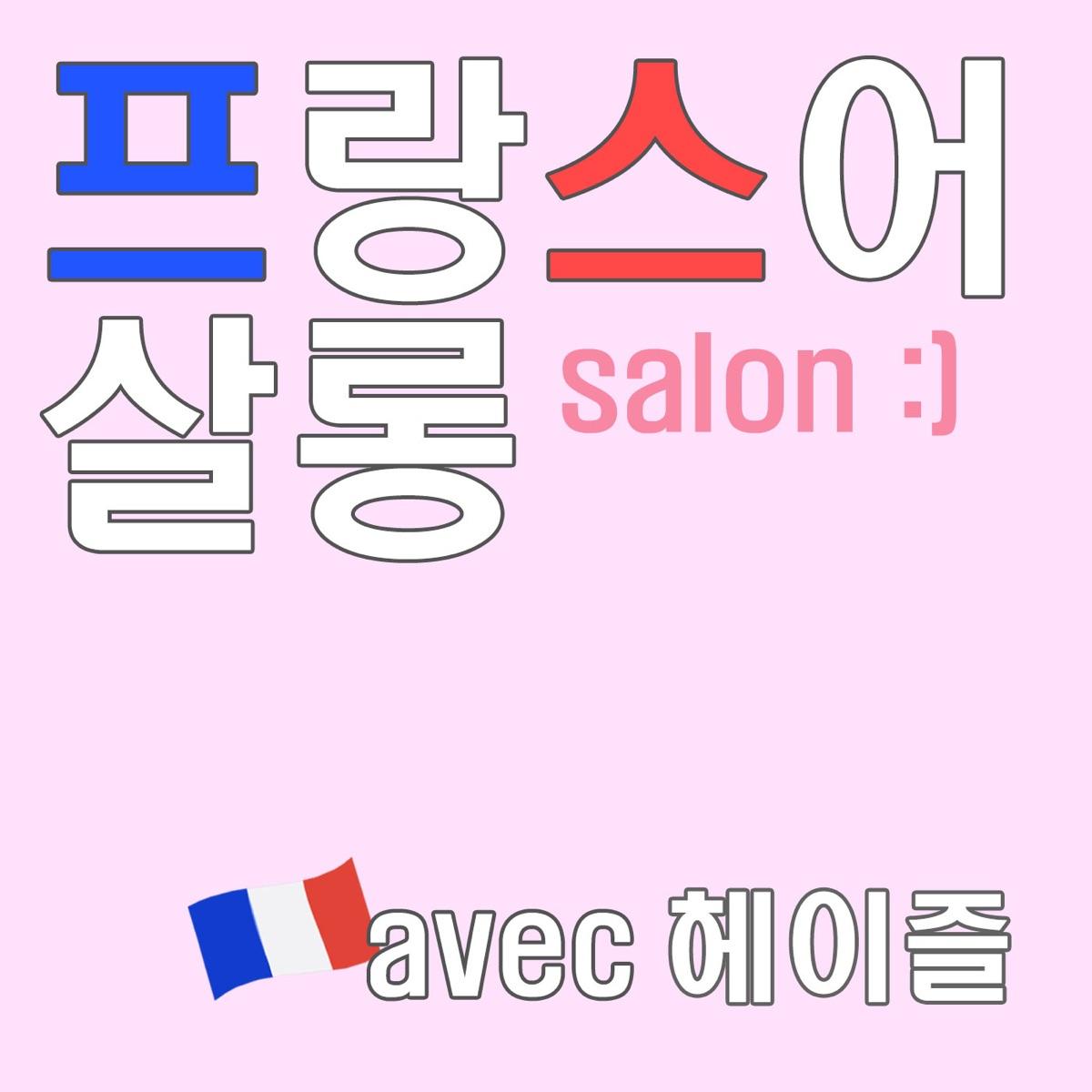 프랑스어 살롱