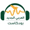 العربي الجديد بودكاست