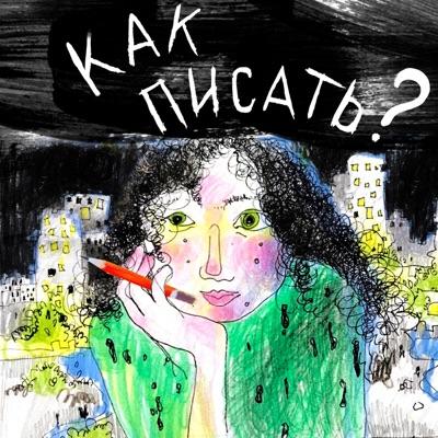 Как писать?:Стася Соколова