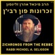 Zichronos from the Rebbe - זכרונות פון רבי'ן