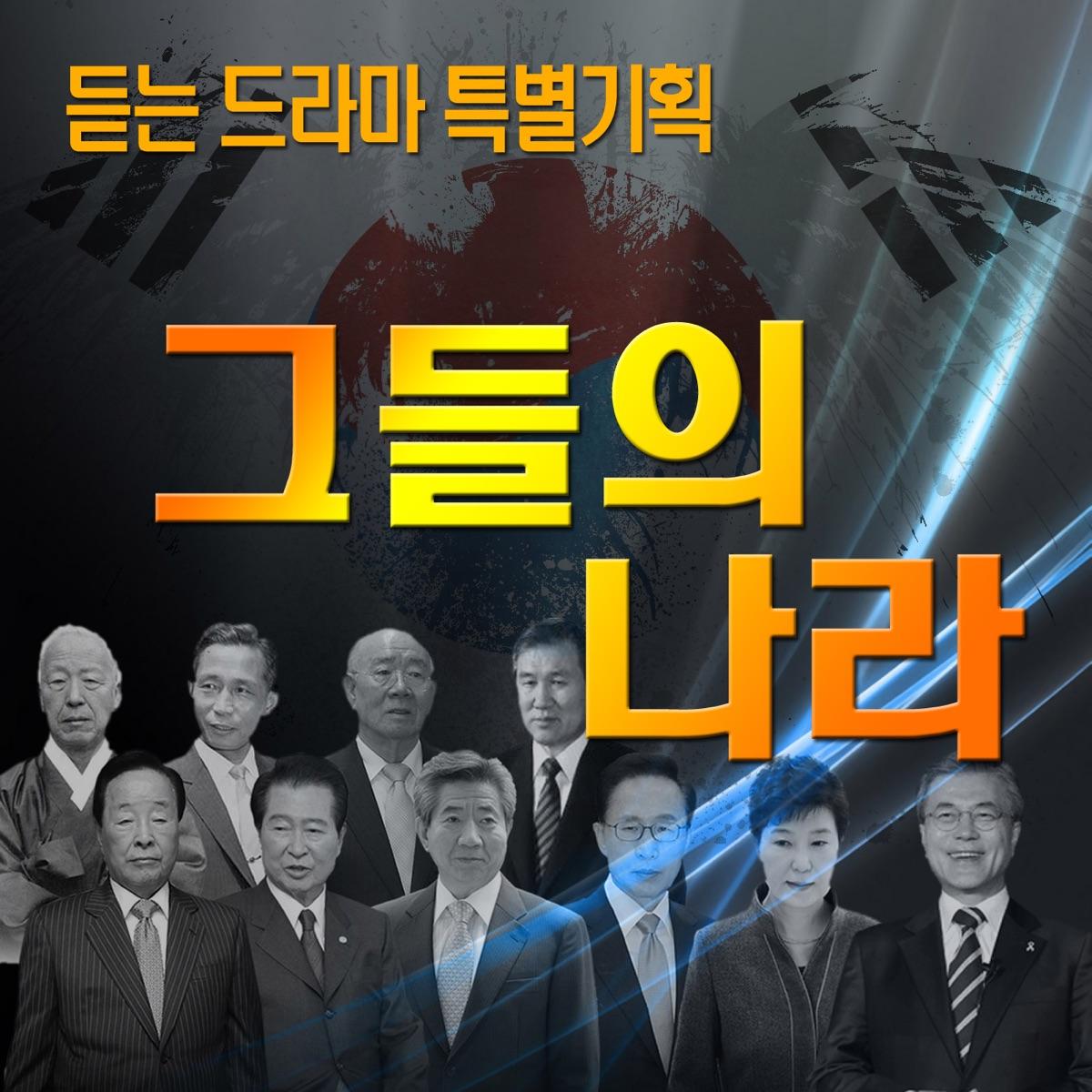 듣는드라마 특별기획 그들의 나라