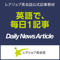 レアジョブ英会話 Daily News Article Podcast
