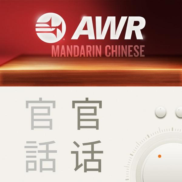 AWR Mandarin (官话) Chinese (DSS 聖日崇拜)