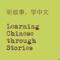 听故事学中文 Learning Chinese through Stories