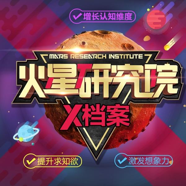 火星研究院 X档案 UFO外星人之谜