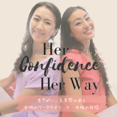 Her Confidence Her Way |アメリカ発、女性のワークライフ|