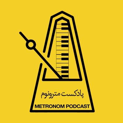 Metronom - مترونوم:metronom