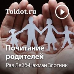 Рав Лейб-Нахман Злотник  — Почитание родителей