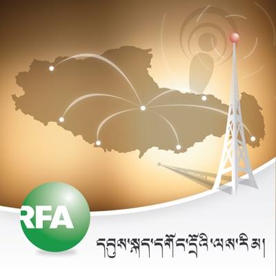 དབུས་སྐད་ཀྱི་དགོང་དྲོའི་ལས་རིམ། Ukay PM:Radio Free Asia
