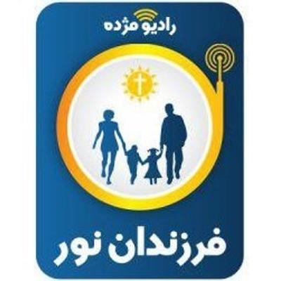 فرزندان نور:راديو مژده, رادیو مژده, Radio Mojdeh