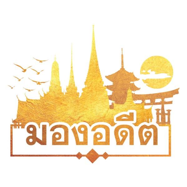 ThaiPBS Radio - มองอดีต