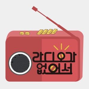 JTBC 라디오가 없어서