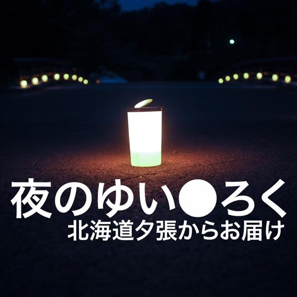 夜のゆいろく YUIROKU of the night
