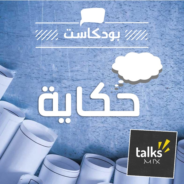 بودكاست حكاية | Hekaya Podcast