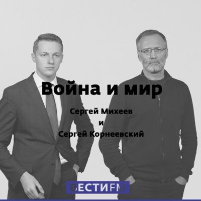 """Война и мир:""""Вести FM"""""""