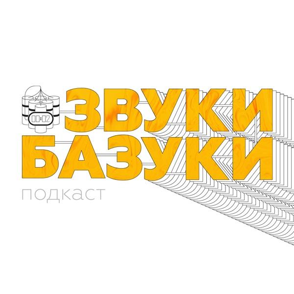 Звуки-Базуки