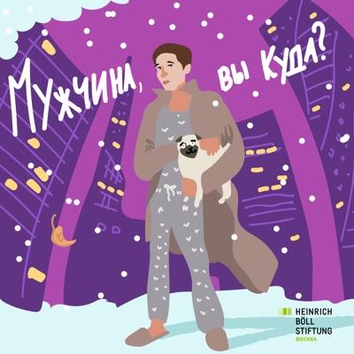 Мужчина, вы куда?:Григорий Туманов