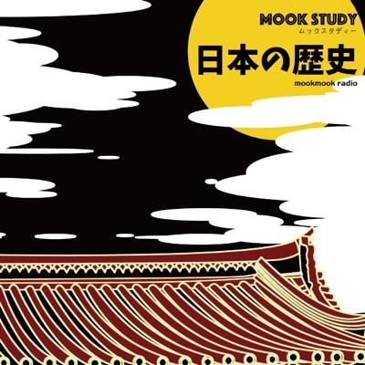 """MOOK STUDY""日本の歴史(ムックスタディー 日本の歴史)"