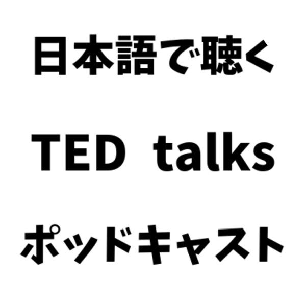 TED talks japanese 日本語吹き替え音声ポッドキャスト
