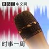 時事一周 2019年11月2日 23:00 GMTNewsweek (Cantonese)