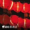 SBS Mandarin - SBS 普通话电台 artwork