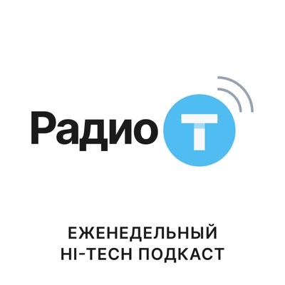 Радио-Т:Umputun, Bobuk, Gray, Ksenks