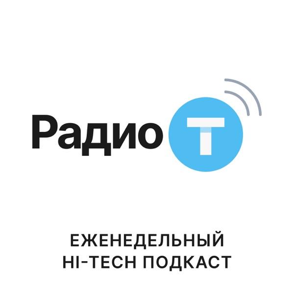 Радио-Т