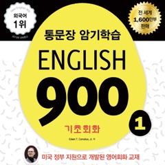 [2017 최신판] 영어회화 ENGLISH 900 - 두뇌입력 동영상