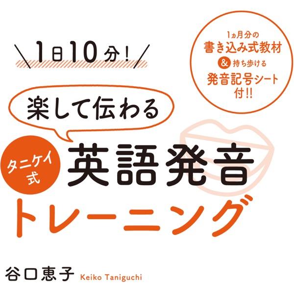 1日10分! 楽して伝わるタニケイ式英語発音トレーニング