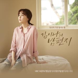 김이나의 밤편지 (종영)