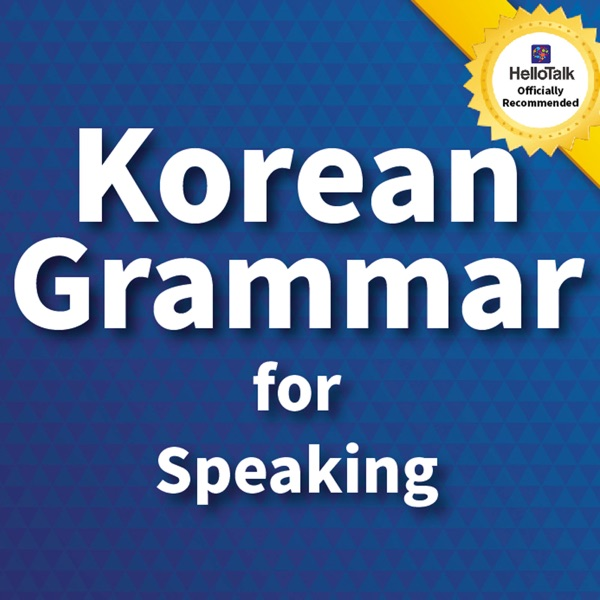 [Songwon] Korean Grammar for Speaking 1 [송원]