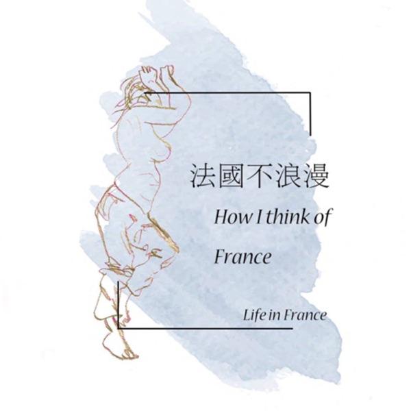 法國不浪漫 How I think of France