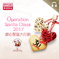 Operation Santa Claus 2017 podcast