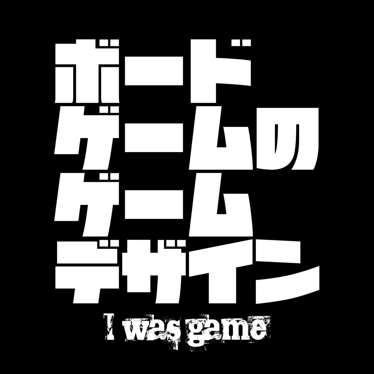 ボードゲームのゲームデザイン
