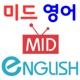 미드영어 - 미드로 영어 수다쟁이 되기