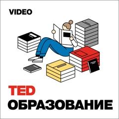 TEDTalks Образование