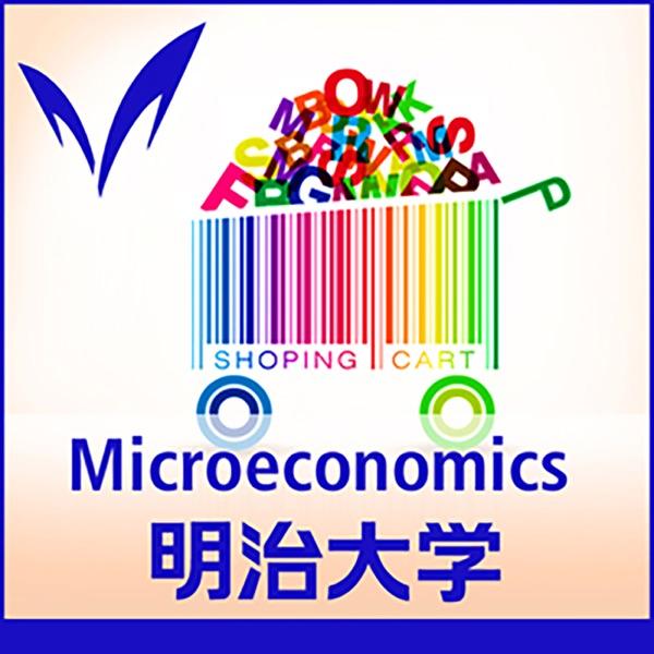 ミクロ経済学(商学部) ー Microeconomics (School of Commerce)