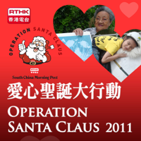 RTHK:Operation Santa Claus 2011 podcast