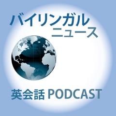 バイリンガルニュース (Bilingual News)